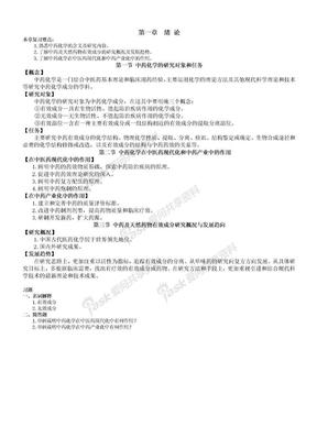 完整中药化学整理及习题.doc