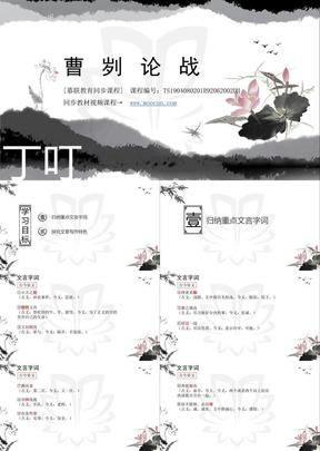 部编版语文九年级下第六单元6.20.2曹刿论战.pptx