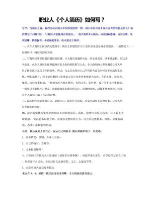求职-个人简历-模板(9套:含高管简历).doc