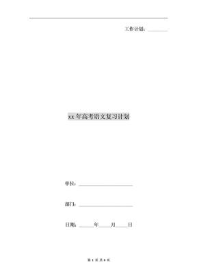 xx年高考语文复习计划.doc