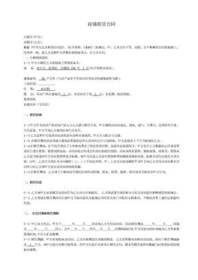 2018商鋪租賃合同范本WORD版.doc