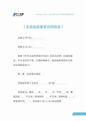 北京房屋租赁合同范本.docx