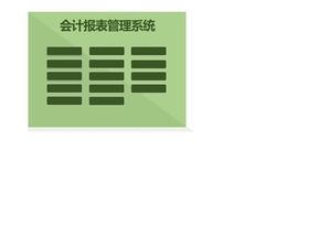 excel会计报表管理系统.xlsx
