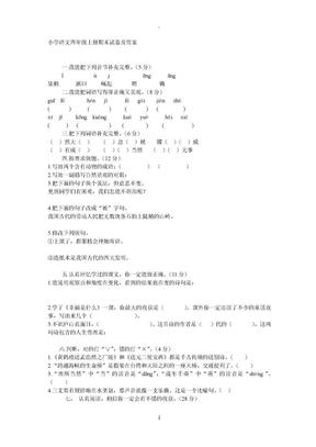 小学语文四年级上册期末试卷及答案.doc