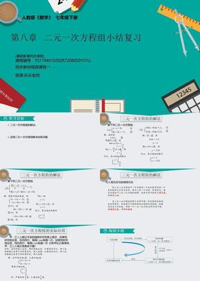 人教版数学七年级下第八章8.5第八章小结复习.ppt
