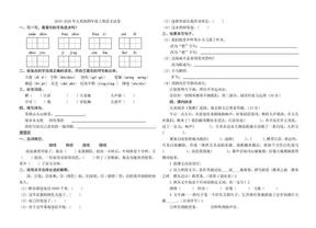 2019-2020年人教版四年级上册语文试卷.doc