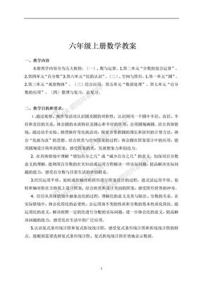 北师大版六年级数学上册全册教案.docx