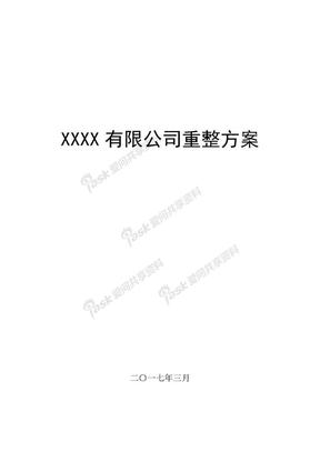 企业破产重整方案范本.docx