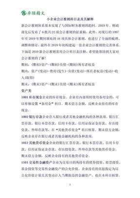 2019小企业会计准则科目表及其解释.docx