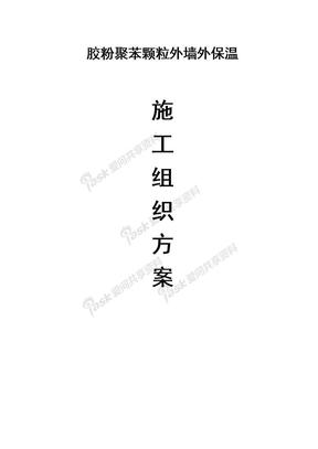 1-(新版)胶粉聚苯颗粒施工方案 (网格布).doc