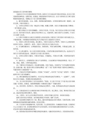 超市员工基本管理规章制度.doc.doc