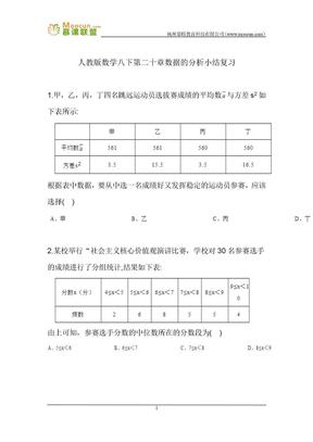 人教版数学八年级下第二十章习题 20.3第二十章数据的分析小结复习.docx