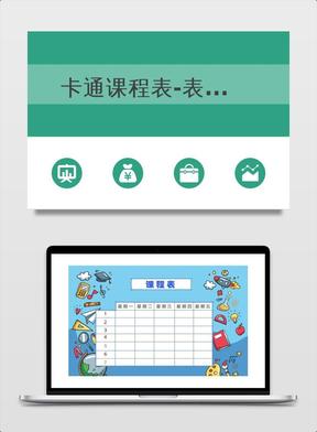 卡通课程表-表格模板.xls