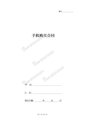 手机购买合同协议书范本-在行文库.doc