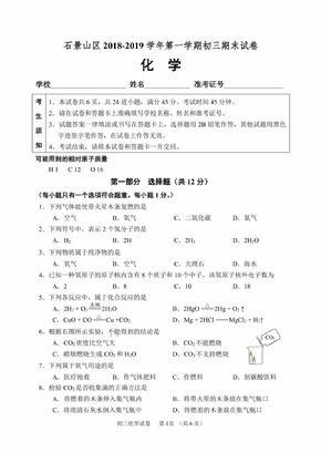 石景山区2018-2019学年初三(上)学期期末化学试卷.pdf
