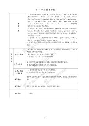 精通版四年级英语上册教案表格.doc