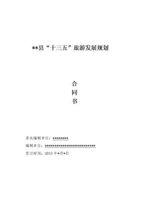 十三五规划编制合同.doc.doc