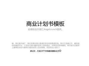 天使汇商业计划书模板.ppt.ppt