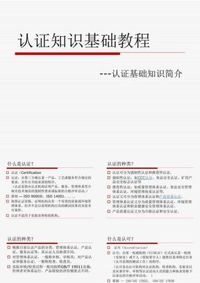 体系认证基础知识培训材料.ppt