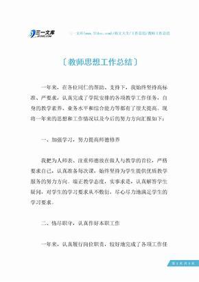 【教师工作总结】教师思想工作总结.docx