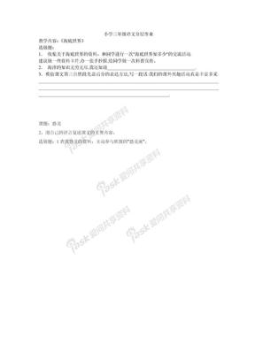 小学三年级语文分层作业.doc