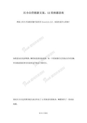 2018年江小白营销文案星座都喜欢.docx