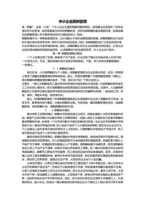 中小企业薪酬管理.doc