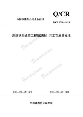 《高速铁路通信工程细部设计和工艺质量标准》铁总版(2018.03.05)18.24办公厅版-最终版.docx