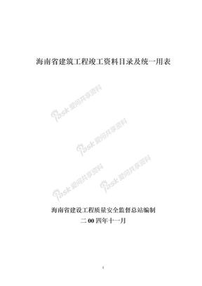 海南省建筑工程竣工资料目录及统一用表附全套表格.doc
