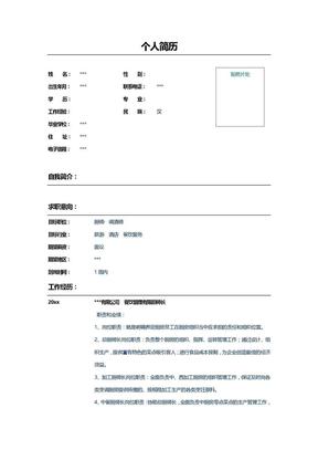 中餐厅厨师长个人简历表格模板.doc