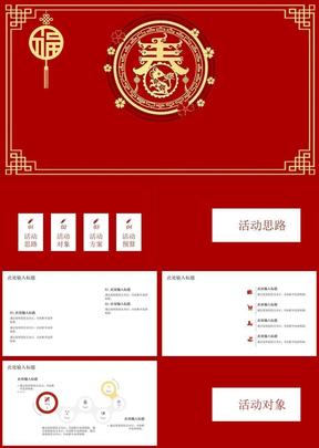 红色中国风2020开门红活动通用PPT模板.pptx