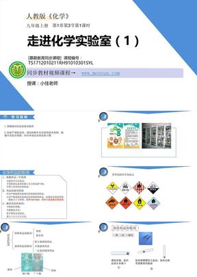 人教版化学九年级上第一章1.3.1 走进化学实验室(1).pptx