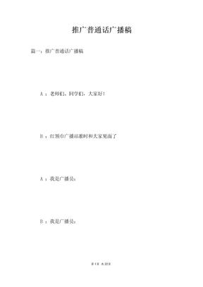推广普通话广播稿.docx