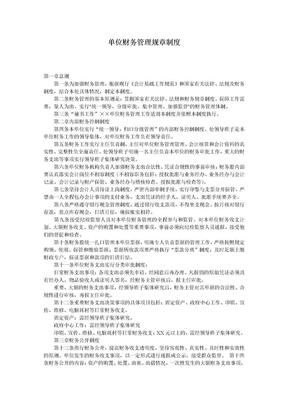 单位财务管理规章制度.doc