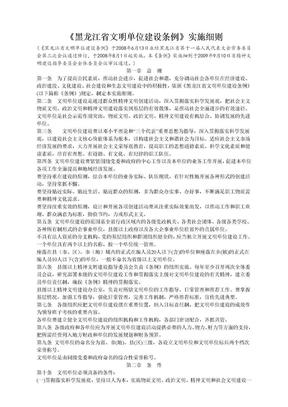 黑龙江省文明单位建设条例实施细则.doc