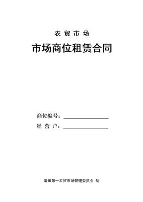 农_贸_市_场_租赁合同(23页).doc