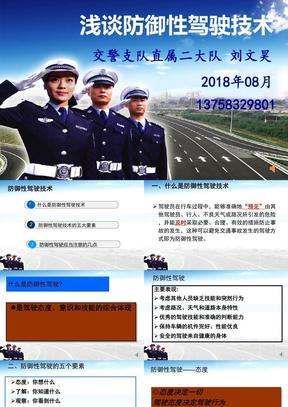浅谈防御性驾驶技术.ppt