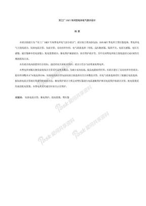 某工厂10kv车间变电所电气部分设计(修改版).doc