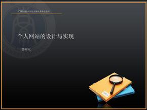 个人网站的设计与实现毕业答辩PPT.ppt