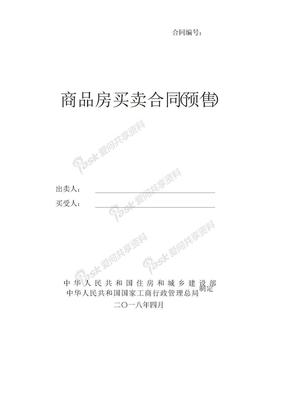 《商品房买卖合同示范文本》(现售、预售).doc
