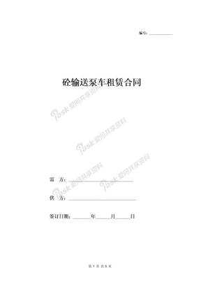 泵车租赁合同 (模板)-在行文库.doc