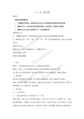 高中语文 六一居士传教案 粤教版选修2(唐诗宋词元散曲选读).doc