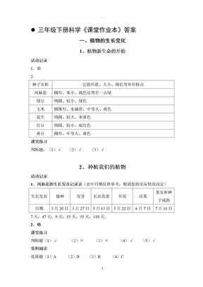 三年级下册科学作业本答案.doc