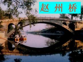 19《赵州桥》第一课时ppt课件.ppt