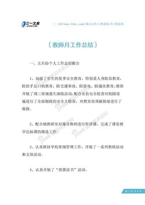【月工作总结】教师月工作总结.docx