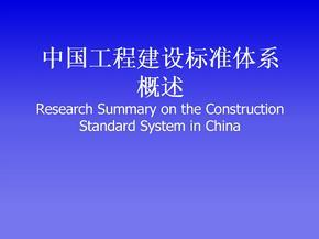 中国工程建设标准体系概述解读.ppt