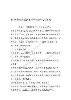 2019年九九重阳节活动方案-范文汇编 修改版.doc