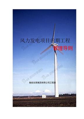 风力发电项目前期工程建设导则.docx