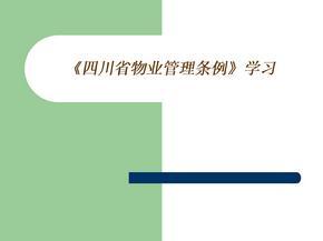 《四川省物业管理条例》修改.ppt