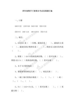 小学四年级数学下册期末考试易错题汇编.doc